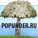 PopUnder.ru - биржа трафика №1 в рунете